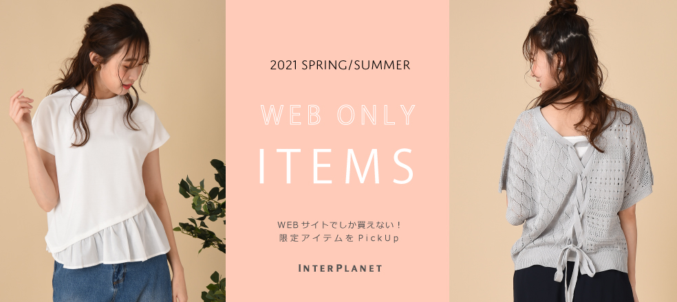WEB ONLY ITEM